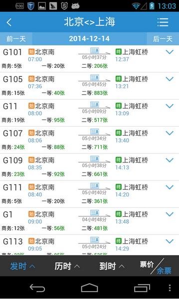 铁路12306 app v4.1.9 安卓版