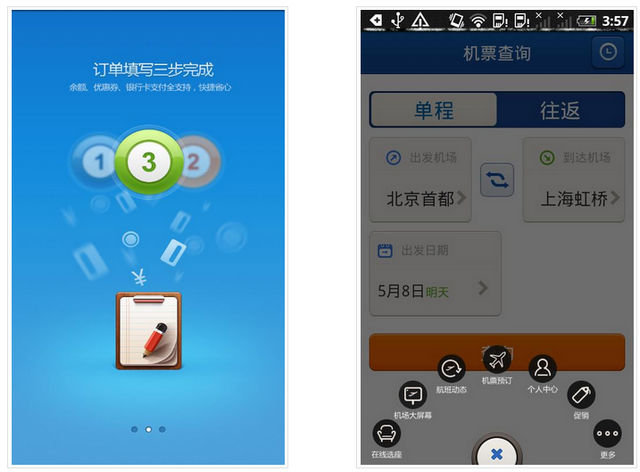 MY机票 For Android 3.2 官方版