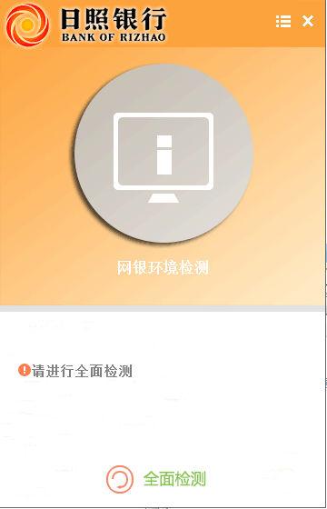 日照�y行�W�y助手�件 v1.0.15.0204 官方版