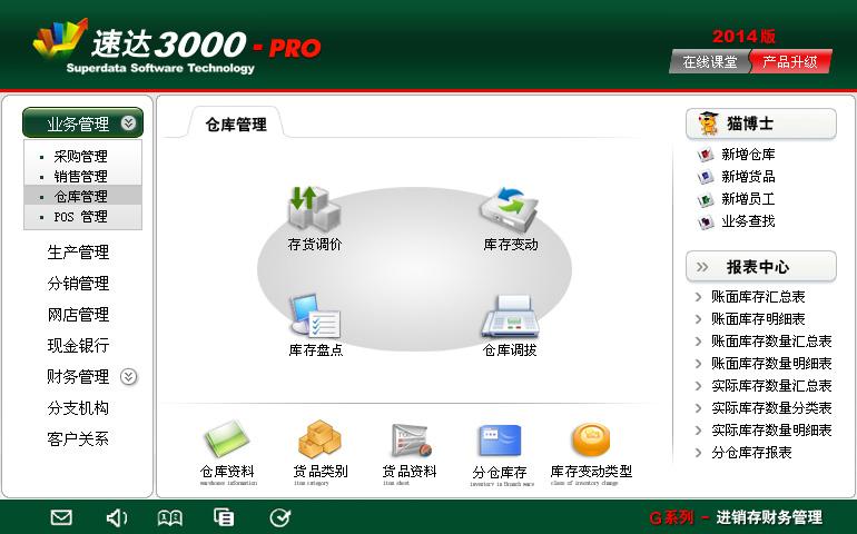 速达3000财务软件