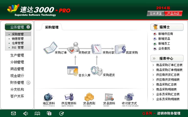速达3000财务软件 官方版