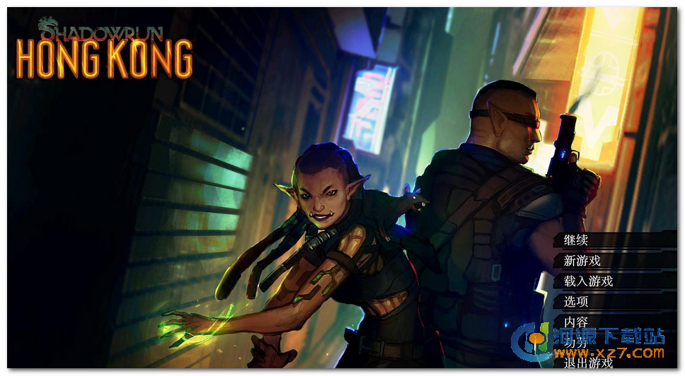 暗影狂奔:香港 Shadowrun: Hong Kong 中文版