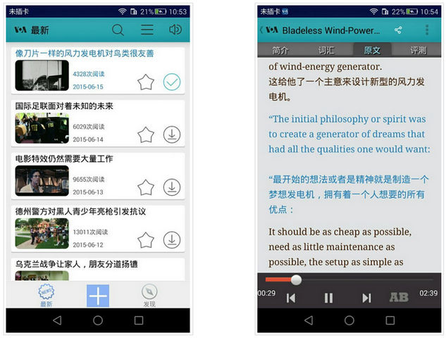 VOA常速英语 For Android 3.5.1 官方版
