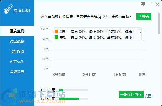 驱动人生温度监测 v1.0.15.33 绿色版