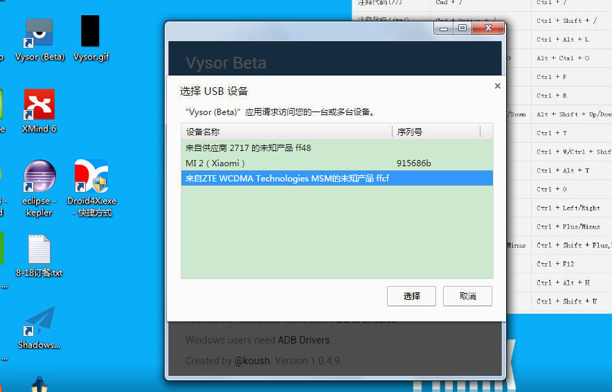 vysor chrome插件 v1.8.2 中文电脑版