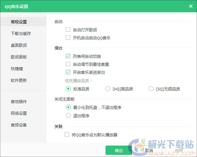 qq音�凡シ牌�2019 16.20.0.0 官方正式版