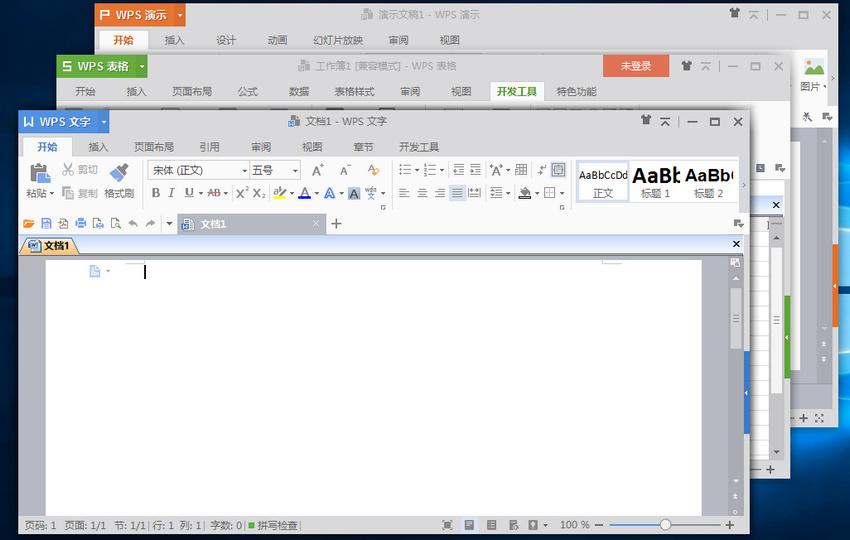 WPS Office 2016 强除夜的文档编辑硬件 10.1.0.6260 小俊去广告细简版