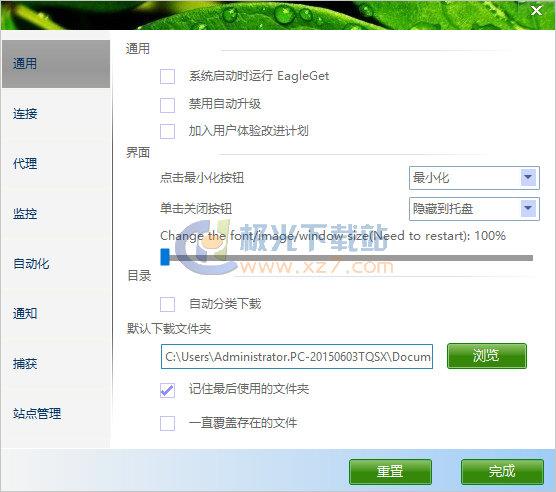 猎鹰高速下载工具(EagleGet) v2.0.4.80 官方中文版