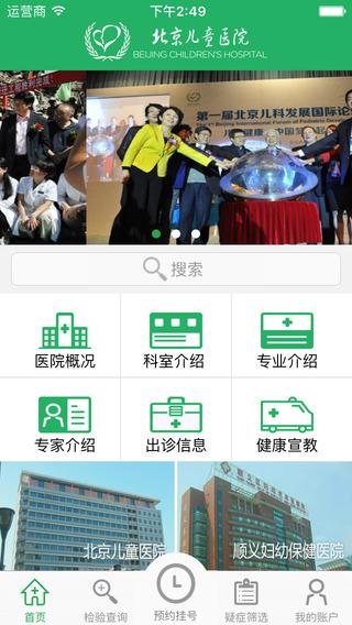 北京儿童医院ios 苹果版 2.0.3