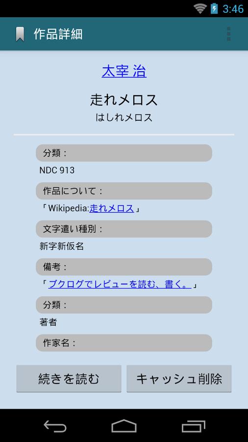 青空文库app v3.0 安卓最新版