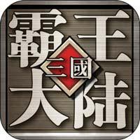三国霸王大陆百度版 安卓版2.04