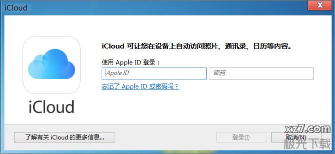 icloud控制面板 v7.18.0.22 官方最新版