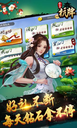 杭牌全集 安卓版 6.9.2