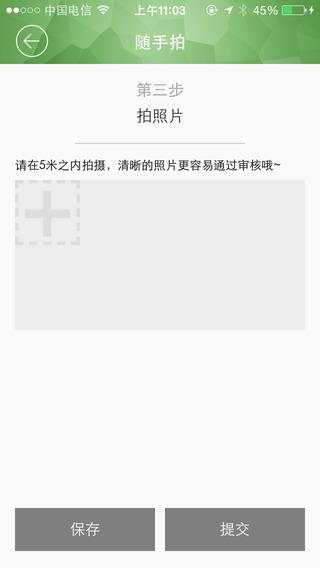 百度众测手机客户端(百度微任务) v3.7.16 安卓版