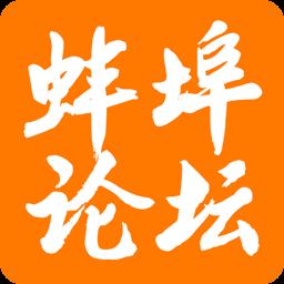 蚌埠论坛手机版v4.3.2 安卓版