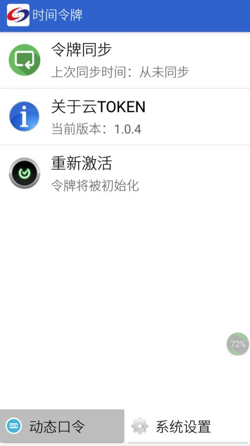 银河证券手机令牌 v1.0.6 安卓版
