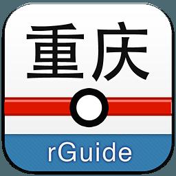 重庆轨道交通线路图2020高清版