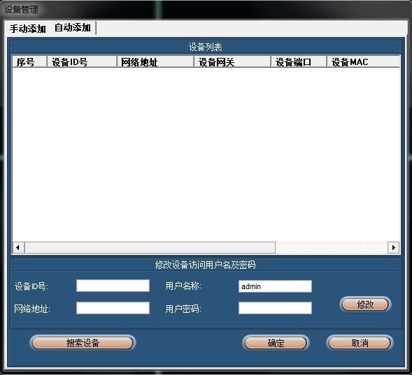 v380�O控��X版 v1.2.4.767 最新版