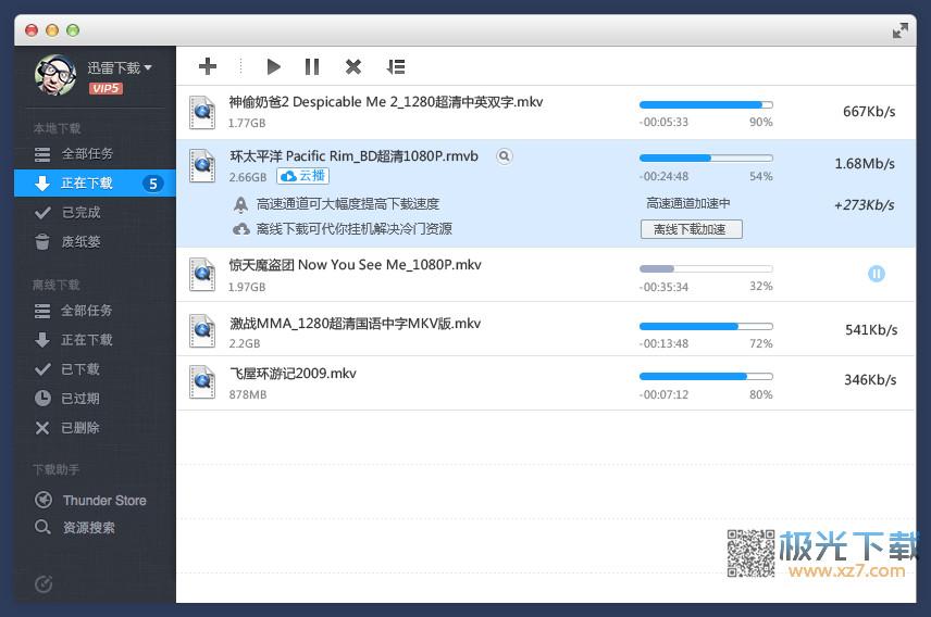 迅雷mac会员破解版 2.7.8.2358 绿色版