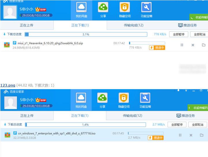 百度云非会员不限速下载 v 5.8.0