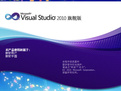 visual studio 2012 破解版
