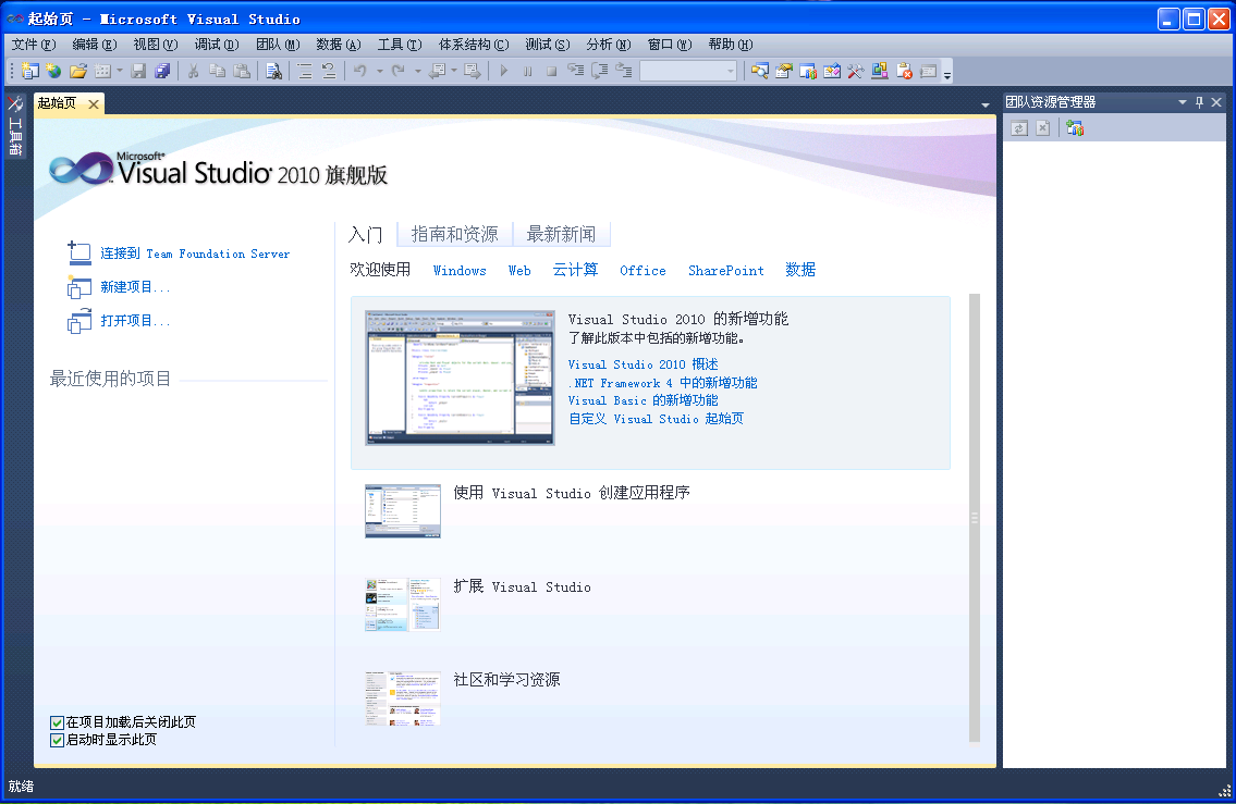 visual studio 2012 破解版 官方最新版