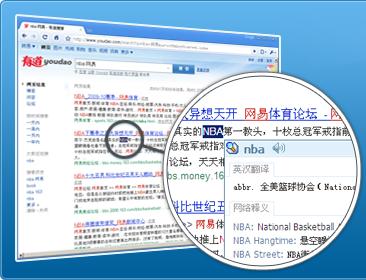 有道词典Chrome浏览器划词插件 1.30 最新版