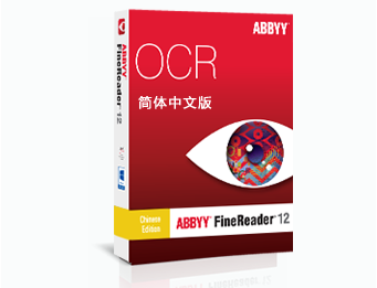 abbyy finereader 12序列�生成器 1.0 �G色版