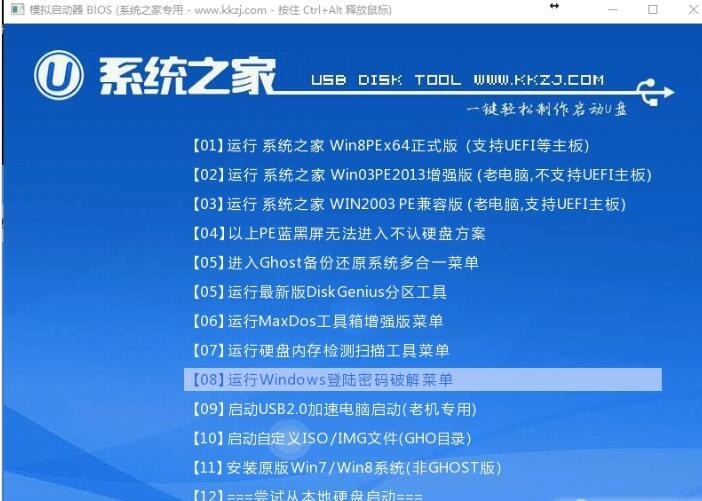 系统之家U盘启动盘制作 v11.5.47.1530 官方正式版