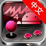 mame模拟器汉化版(mame4droid) v1.13 安卓版