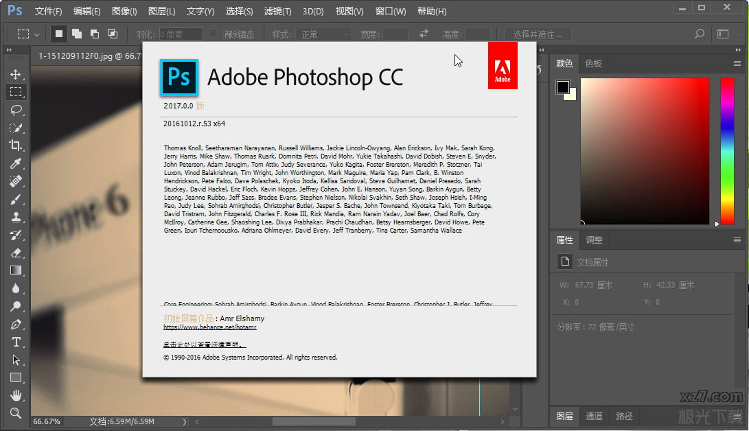 Adobe Photoshop CS6 roustar31中文特别版