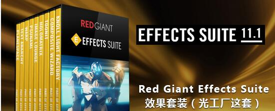 红巨人效果插件套装 Red Giant Effects Suite( 支持 Adobe CC 2018) mac 破解版 11.1.11
