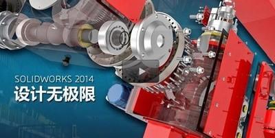 solidworks201464位 简体中文版