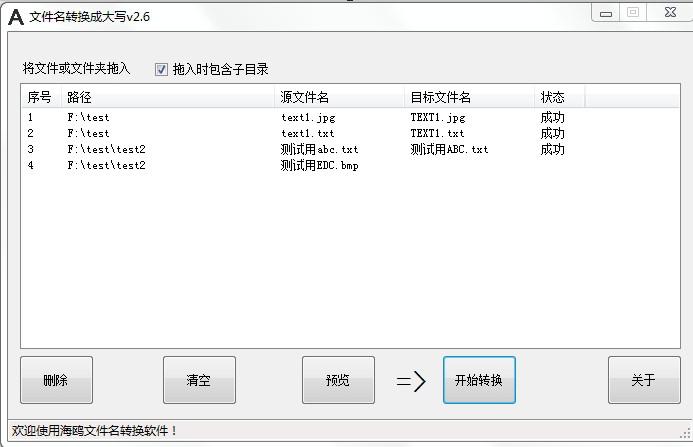 文件名批量转换软件