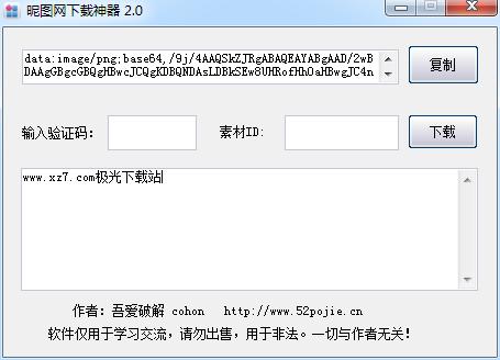 昵图网下载器 v2.0 最新版