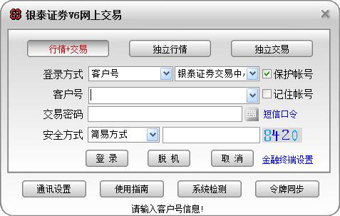 �y泰�C券v6�W上交易�件 v6.50 最新版