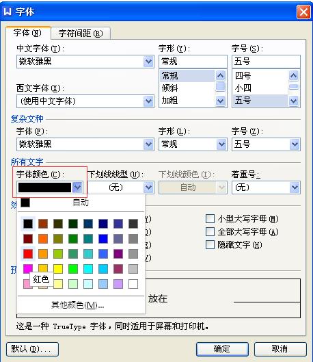 wps字体库 打包下载