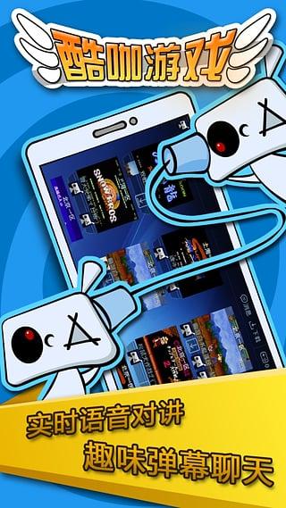 酷咖游�蜃钚掳姹�(cocav game) v1.4.5 安卓官方版