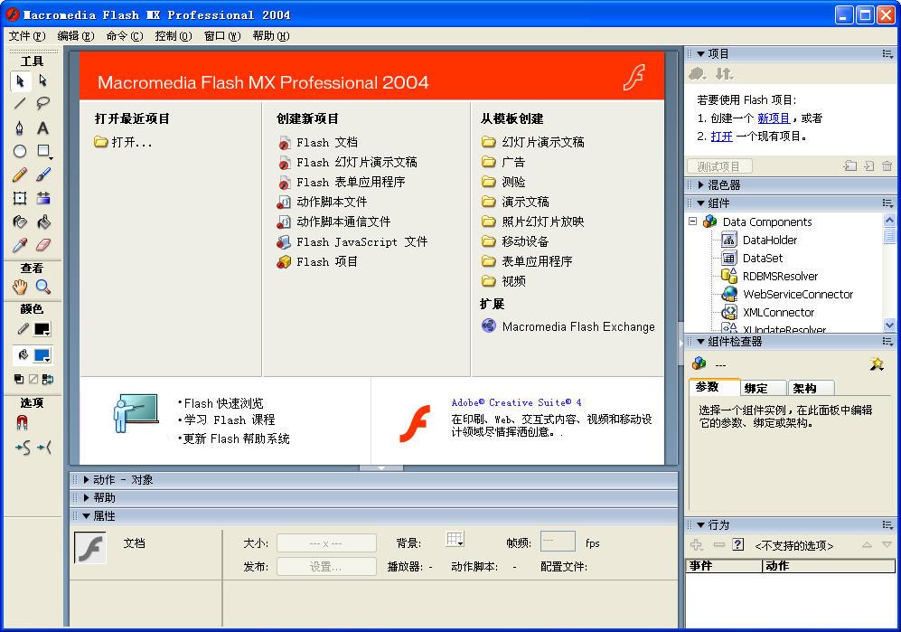 flash mx2004中文版 v7.2 官方版