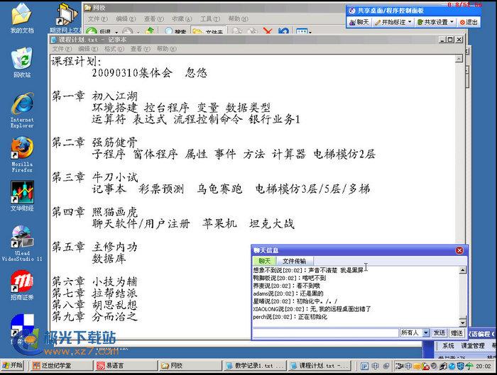 世宝易语言视频教程