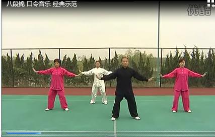 八段锦教学视频