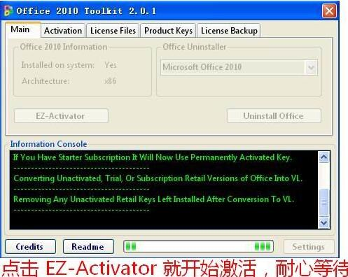 Office 2010 Toolkit(office激活工具) 2.5 �G色版