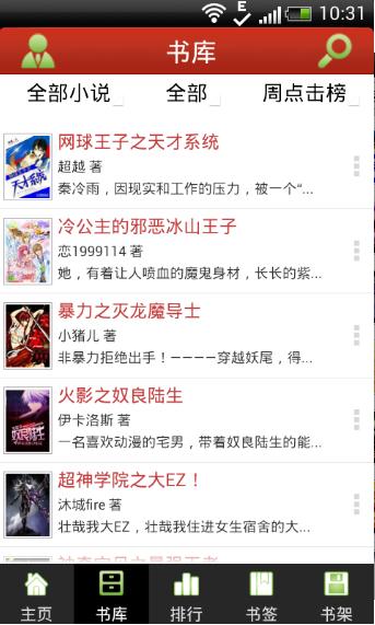 飞卢小说网 安卓版 2.1.5
