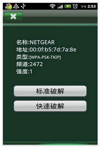 WIFI破解杀手 1.4 for Android版