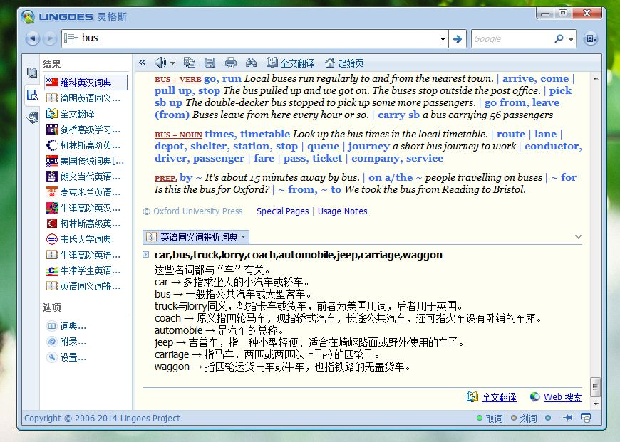 灵格斯离线词典包 1.0绿色完整官方版