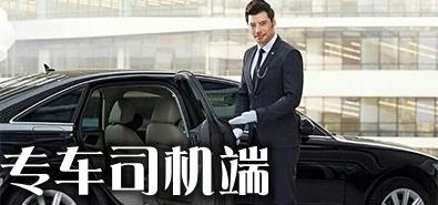 专车app司机版