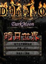 暗黑破�纳�2暗月世界3.3中文版 ��X版