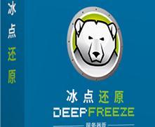 冰点还原精灵(deepfreeze) 8.30 中文破解版(附注册机)