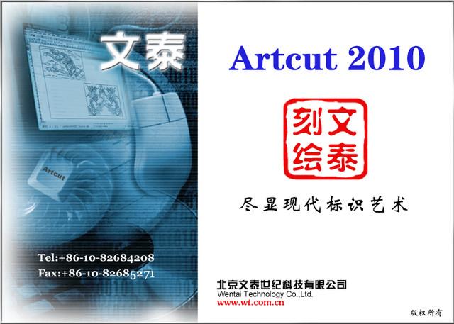 文泰刻绘2010专业版 pc版