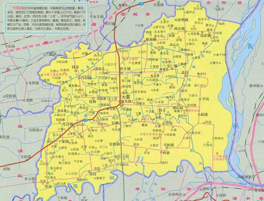 大荔县地图高清版大图可放大图片